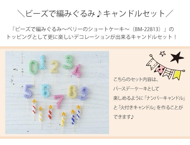 ビーズで編みぐるみ〜ナンバーキャンドル〜   ビーズキット 初心者 クラフト ハンドメイド