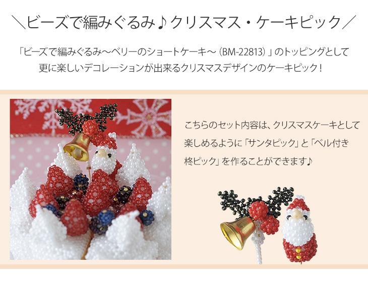 ビーズで編みぐるみ〜クリスマス・ケーキピック〜   ビーズキット 初心者 クラフト ハンドメイド