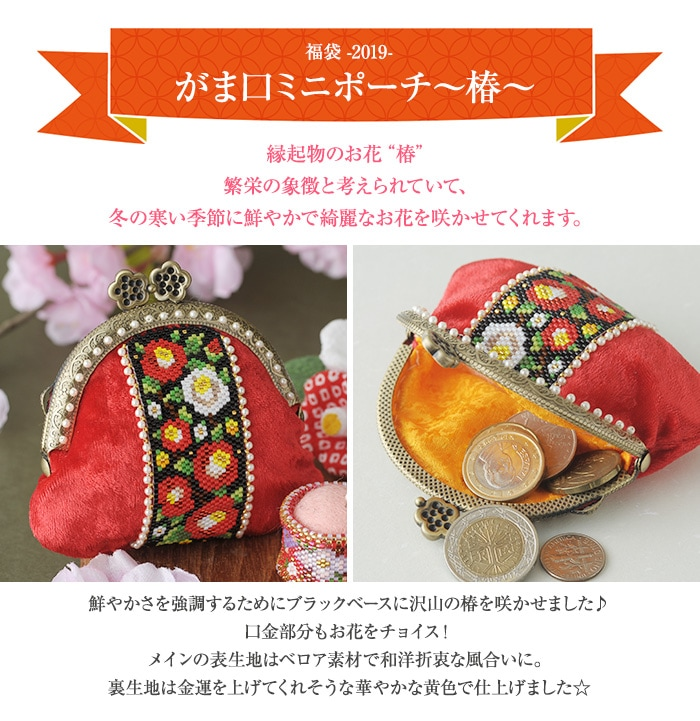 2019年ビーズマニア☆ステッチ福袋   ビーズキット