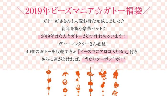2019年ビーズマニア☆ガトー福袋   ビーズキット