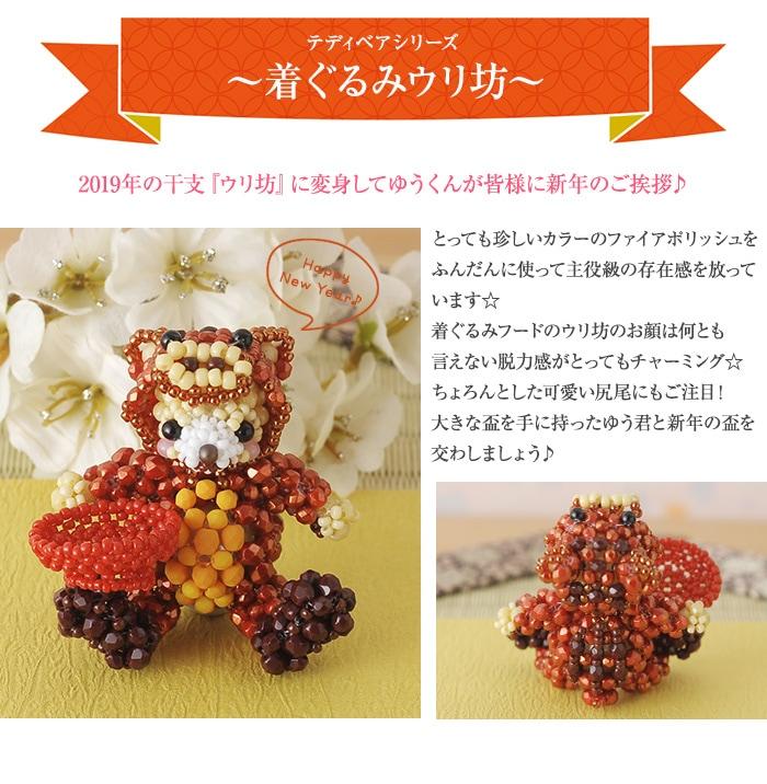 2019年ビーズマニア☆モチーフ福袋   ビーズキット