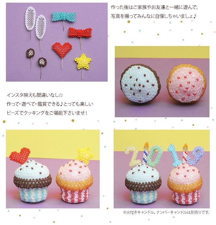 ビーズで編みぐるみ〜カップケーキ〜