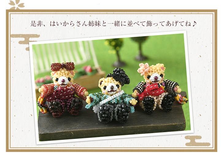テディベアシリーズ〜書生さん〜   ビーズキット ビーズ キット ハンドメイド クマ