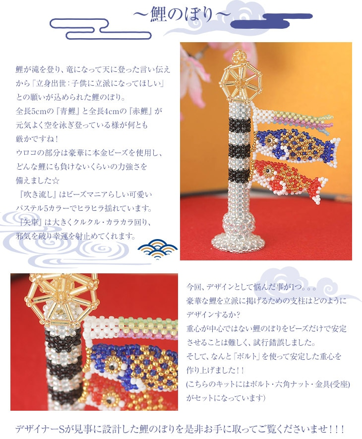 端午の節句セット  ビーズキット ビーズ キット ハンドメイド 子供の日 鯉のぼり 日本刀