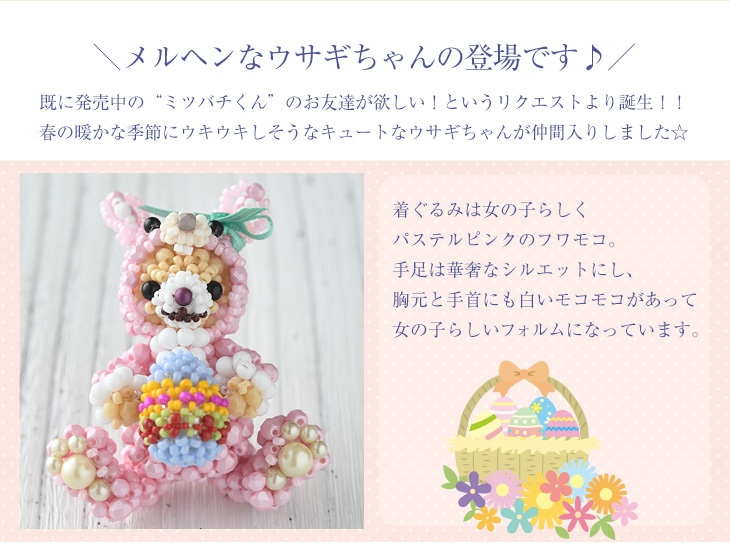テディベアシリーズ〜着ぐるみウサギちゃん〜   ビーズ キット ハンドメイド ラビットー イースター 手作り