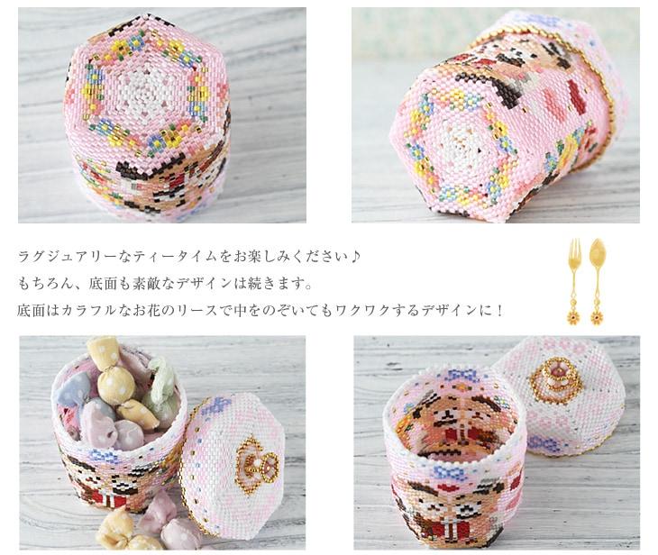 ステッチボックス〜Sweets Party〜  アクセサリーボックス ビーズステッチ