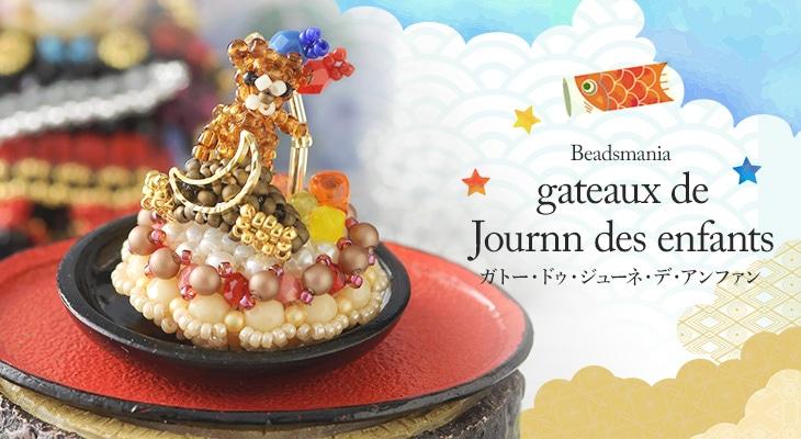 ガトー・ドゥ・ジューネ・デ・アンファン  ビーズ キット 鯉のぼり 子供の日 端午の節句 ハンドメイド