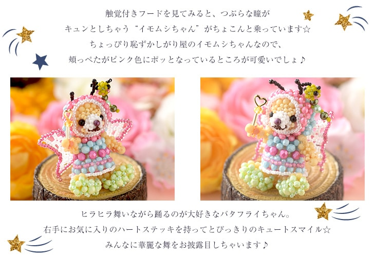 テディベアシリーズ〜着ぐみバタフライちゃん〜   ビーズ キット ハンドメイド 蝶々 手作り