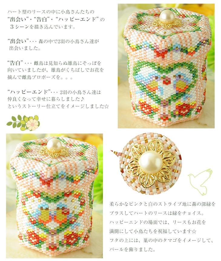 ステッチボックス〜幸せの小鳥〜  メルヘン アクセサリーボックス ビーズステッチ