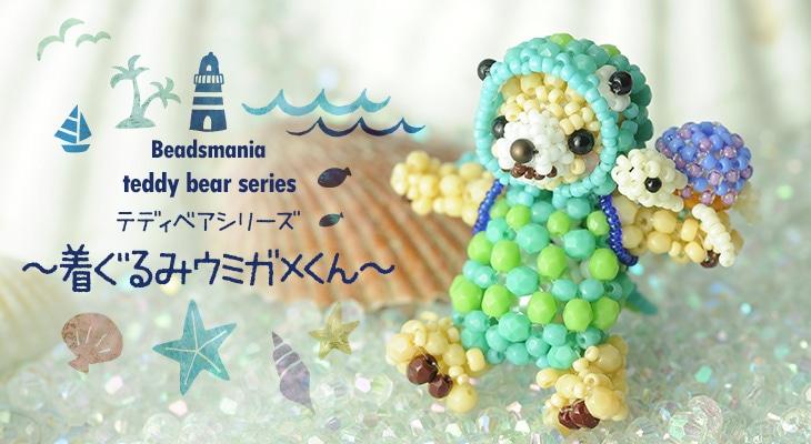 テディベアシリーズ〜着ぐるみウミガメくん〜  クラフト 亀 ビーズキット 手作り 夏休み  工作