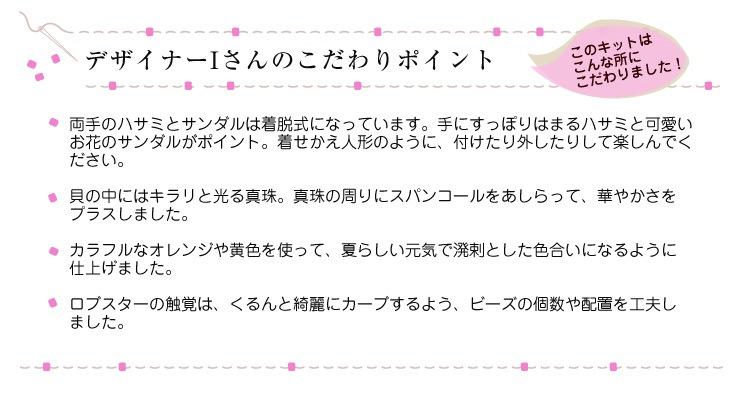 テディベアシリーズ〜着ぐるみロブスターちゃん〜   クラフト ビーズキット 手作り 夏休み  工作