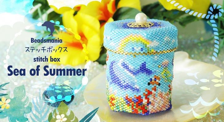 ステッチボックス〜Sea of Summer〜  夏休み アクセサリーボックス ビーズステッチ 海