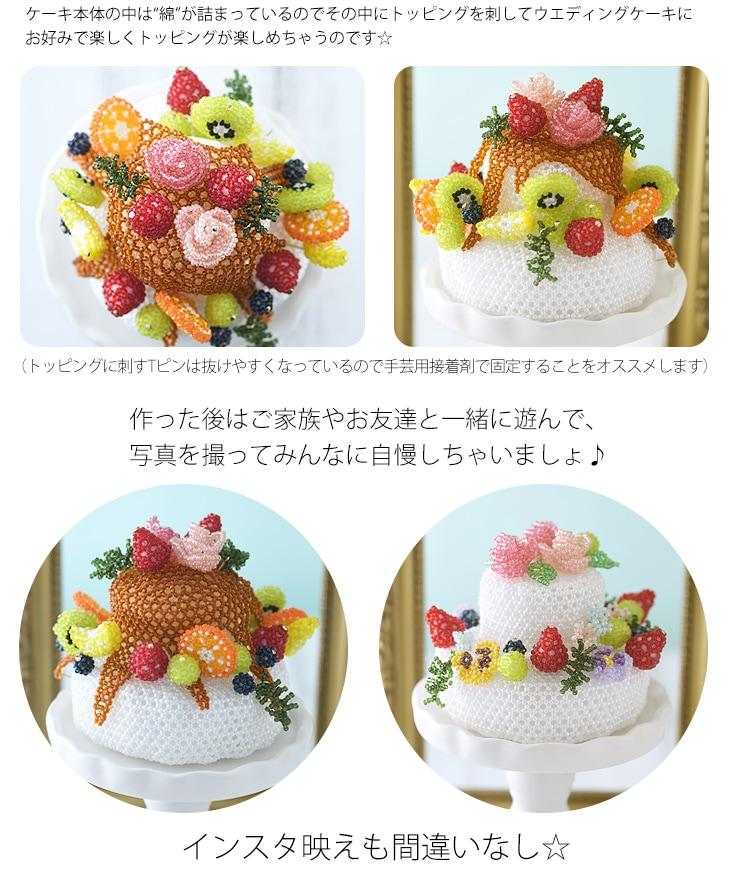 ビーズで編みぐるみ〜ウエディングケーキケーキ〜   ビーズ キット 初心者 クラフト ハンドメイド