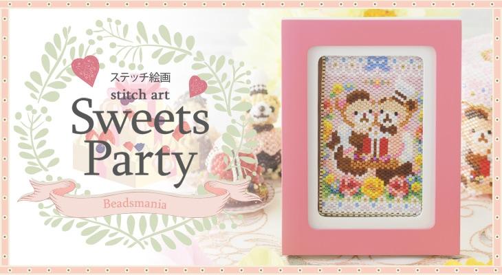 ステッチ絵画〜Sweets Party〜  ビーズ キット ステッチ 絵画 メルヘン 子供 手作り