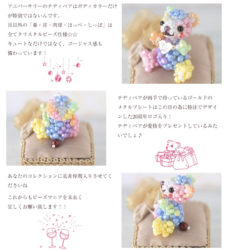 テディベアシリーズ〜レインボーベア・20th Anniversary〜