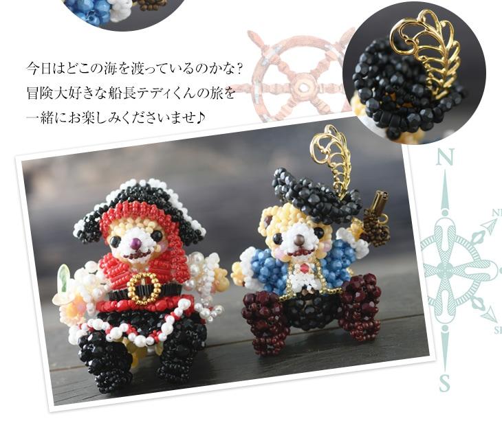 テディベアシリーズ〜海賊・男の子〜  ビーズ キット 海賊 船長 パイレーツ 海 手作り 動物 クマ