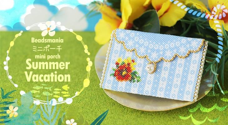 ミニポーチ〜Summer Vacation〜   ビーズ キット 雑貨 カードケース 名刺入れ ハンドメイド