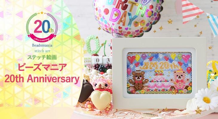 ステッチ絵画〜ビーズマニア20th Anniversary〜