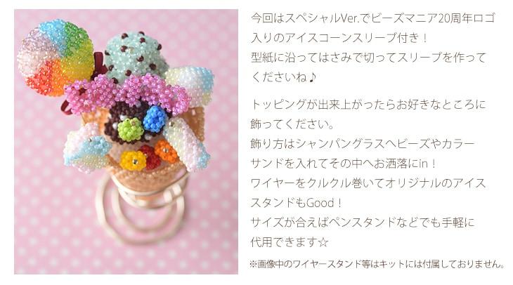 ビーズで編みぐるみ〜アイスクリーム・BM 20th Ver.〜