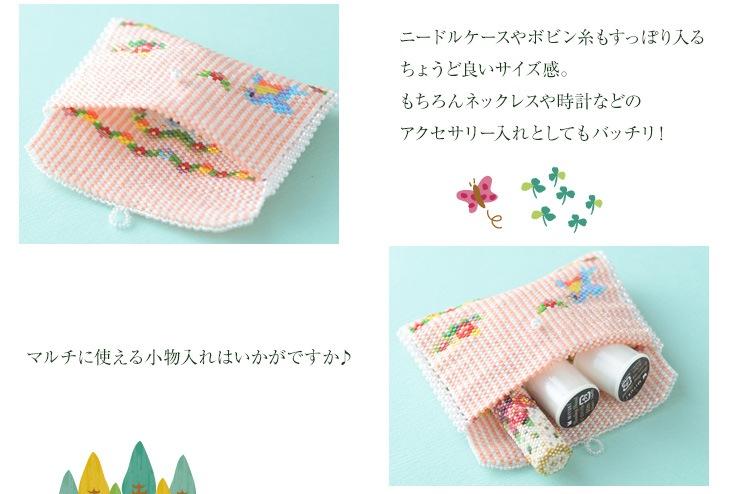 小物入れ〜幸せの小鳥〜   ビーズ キット 雑貨 カードケース 名刺入れ ハンドメイド