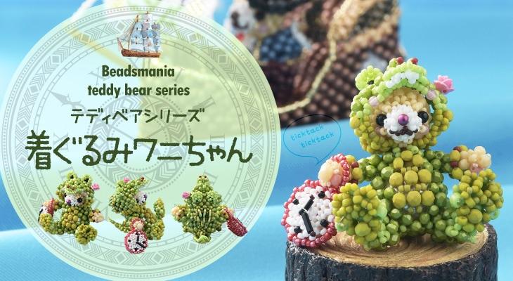 テディベアシリーズ〜着ぐるみワニちゃん〜   ビーズ キット ハンドメイド 手作り