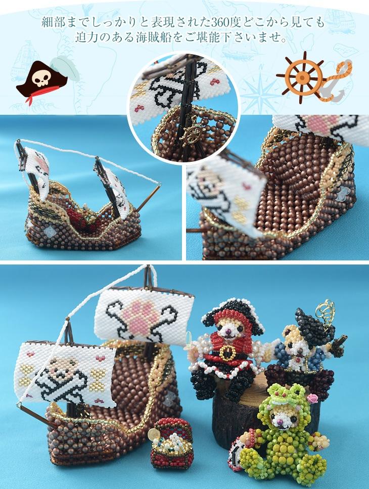 出航!海賊船テディベア号  ビーズ キット ミニチュア 乗り物 パイレーツ ハンドメイド