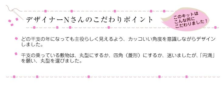 迎春〜十二支飾り〜   ビーズ キット 雑貨 十二支 正月 ハンドメイド 縁起物