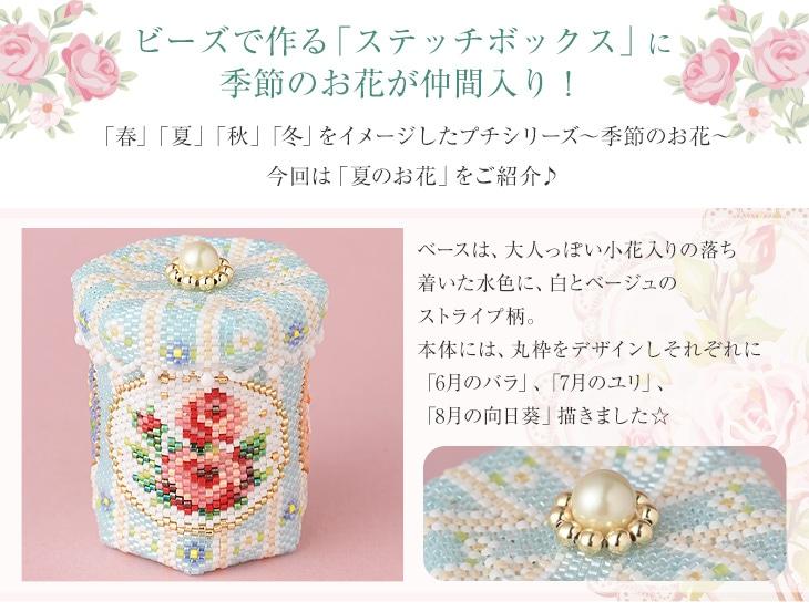 ステッチボックス〜Summer flowers〜   アクセサリーボックス ビーズステッチ ひまわり 薔薇 ユリ