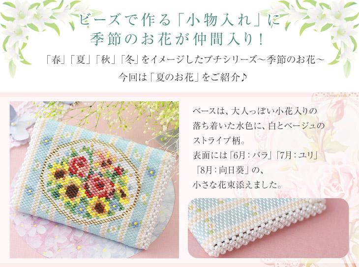 小物入れ〜Summer flowers〜    ビーズ キット 雑貨 マルチポーチ アクセサリーケース ハンドメイド
