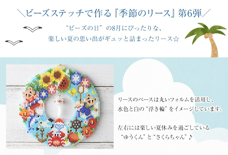 ステッチリース〜楽しい夏休み〜   ビーズ キット 雑貨 夏 海 子供 デリカM ハンドメイド