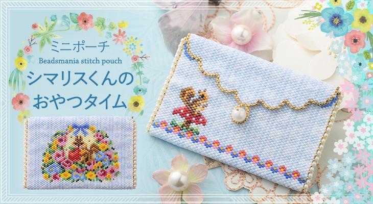 ミニポーチ〜シマリスくんのおやつタイム〜   ビーズ キット カードケース ICケース デリカビーズ