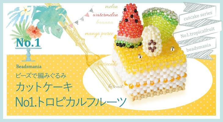 ビーズで編みぐるみ・カットケーキ〜No1. トロピカルフルーツ〜  ビーズ キット 初心者 クラフト