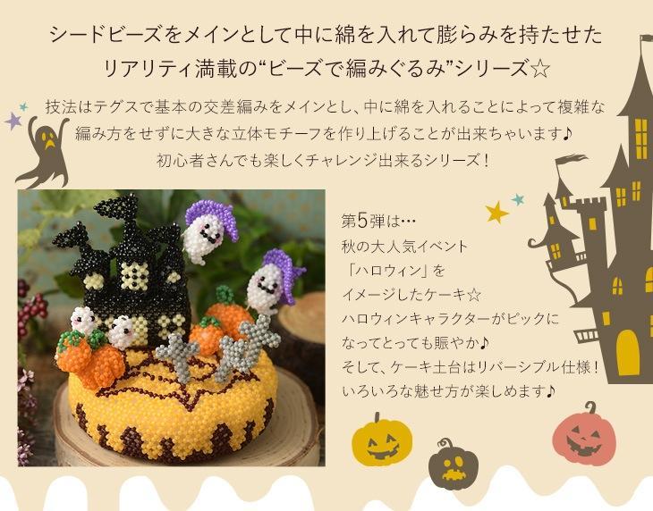ビーズで編みぐるみ〜ハロウインケーキ〜   ビーズ キット クラフト インスタ映え おばけ パンプキン Halloween ケーキピック