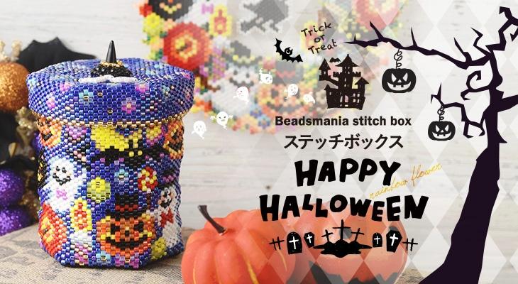 ステッチボックス〜Happy Halloween〜   ビーズ キット 雑貨 ビーズステッチ ハロウィン ハンドメイド 仮装