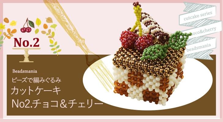 ビーズで編みぐるみ・カットケーキ〜No2. チョコ&チェリー〜