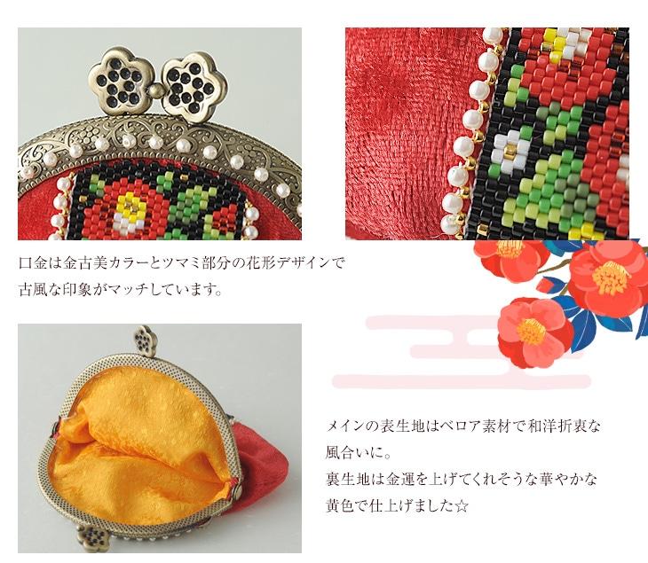 がま口ミニポーチ〜椿〜