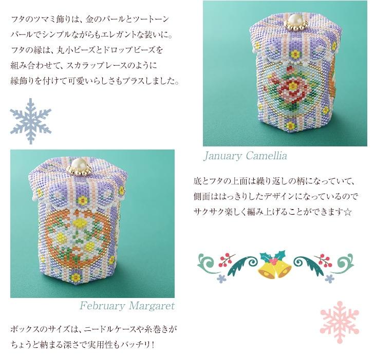 ステッチボックス〜Winter flowers〜   ビーズ キット 雑貨 ビーズステッチ ポインセチア ハンドメイド 花