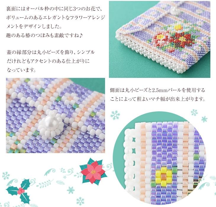 小物入れ〜Winter flowers〜  ビーズ キット 雑貨 マルチポーチ アクセサリーケース ハンドメイド