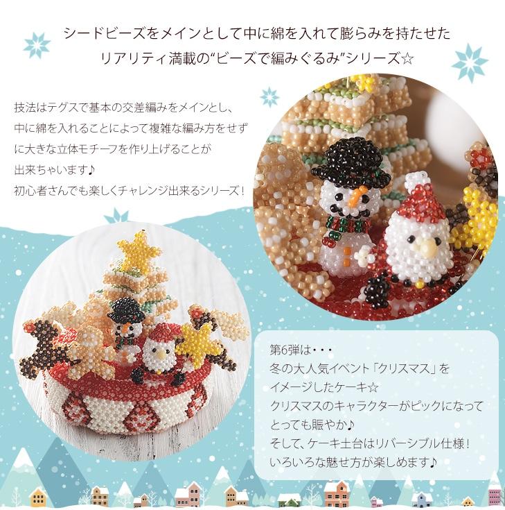 ビーズで編みぐるみ〜クリスマスケーキ〜   ビーズ キット クラフト インスタ映え Xmas サンタ トナカイ アイシングクッキー ケーキピック