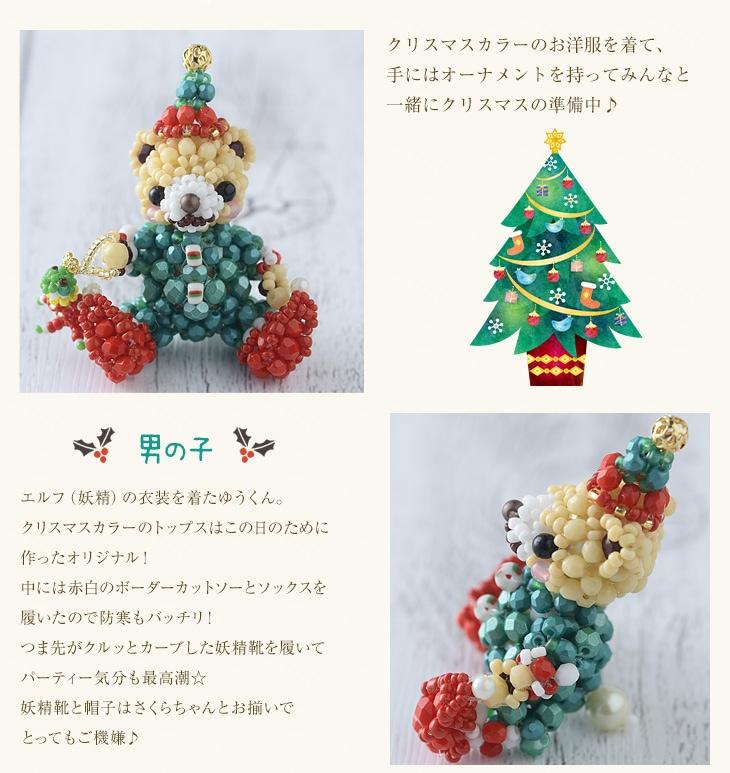 テディベアシリーズ〜クリスマスパーティー・男の子〜   ビーズ キット ハンドメイド