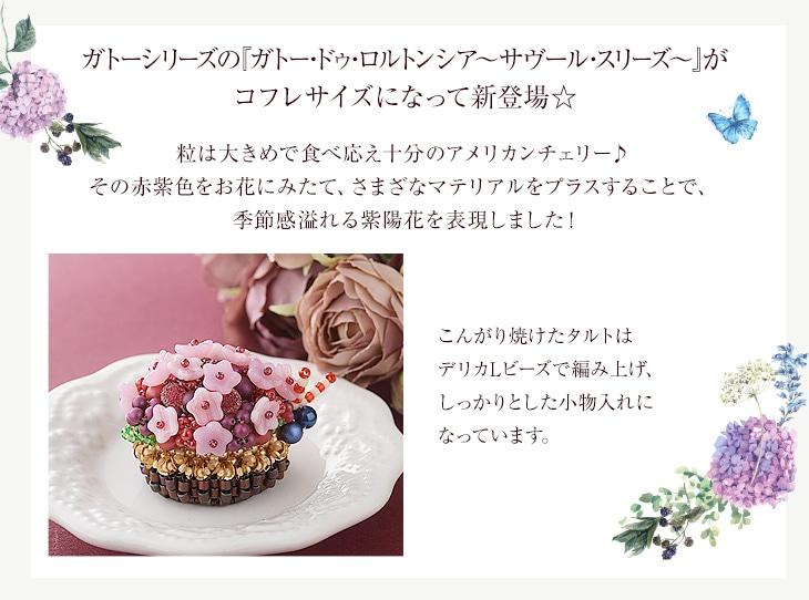 【コフレ・ドゥ・ガトー】ガトー・ドゥ・ロルトンシア〜サヴール・スリーズ〜   ビーズ キット