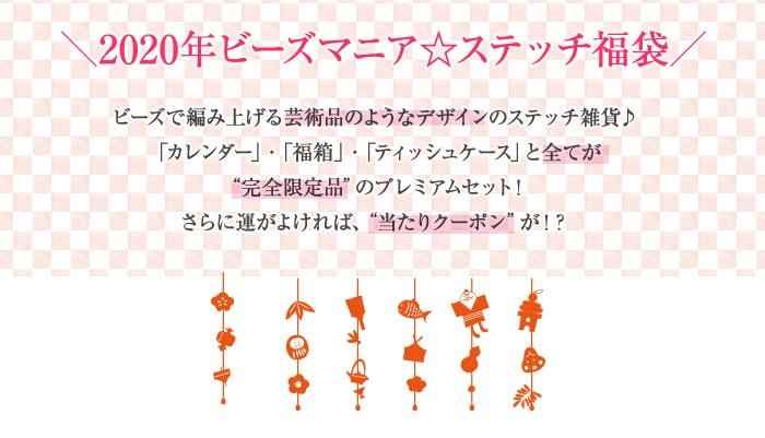 2020年ビーズマニア☆ステッチ福袋