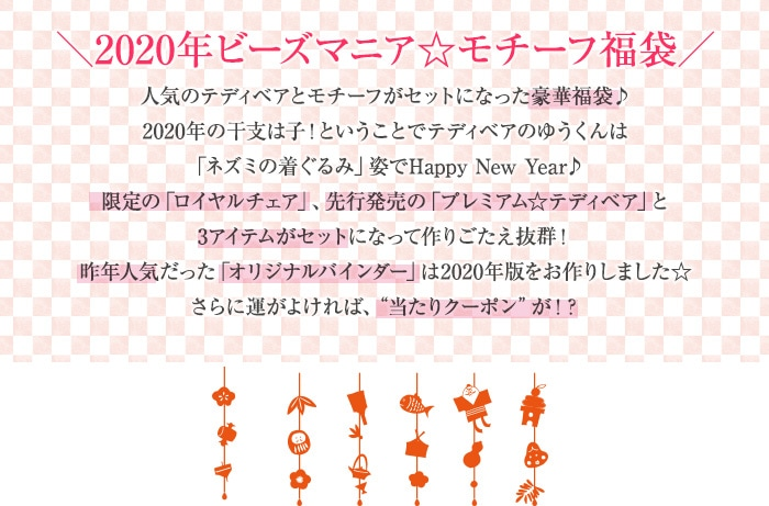 2020年ビーズマニア☆モチーフ福袋