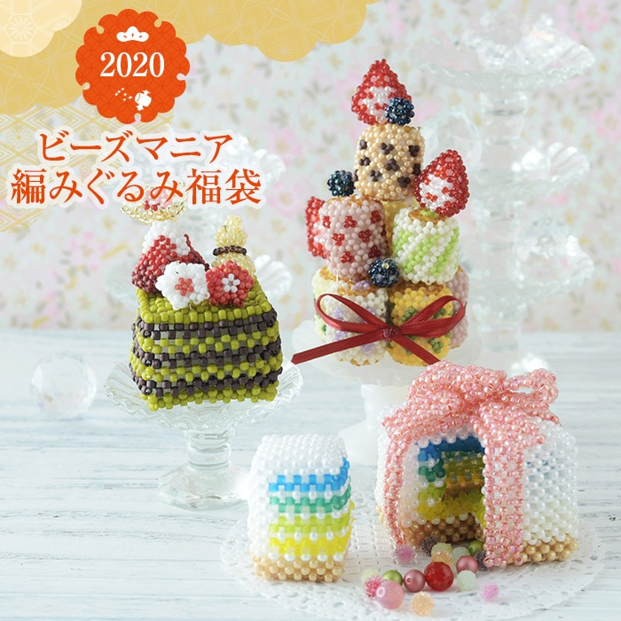 2020年ビーズマニア☆編みぐるみ福袋