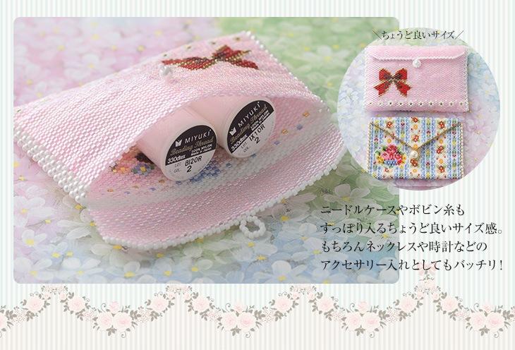 小物入れ〜Sweets Party〜   ビーズ キット 雑貨 マルチポーチ アクセサリーケース ハンドメイド