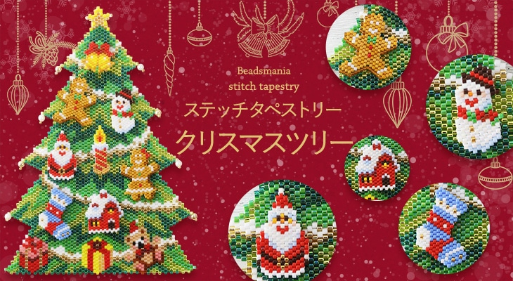 ステッチタペストリー〜クリスマスツリー〜   ビーズ キット オーナメント クリスマス サンタクロース ハンドメイド