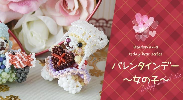 テディベアシリーズ〜バレンタインデー・女の子〜   ビーズ キット ハンドメイド
