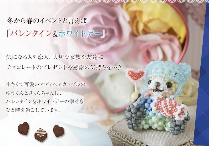 テディベアシリーズ〜ホワイトデー・男の子〜   ビーズ キット ハンドメイド