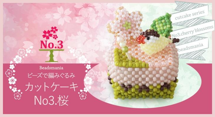 ビーズで編みぐるみ・カットケーキ〜No3. 桜〜