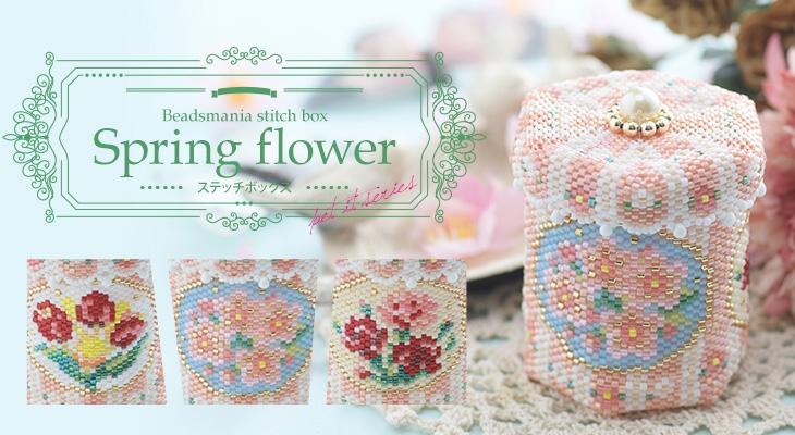 ステッチボックス〜Spring flowers〜